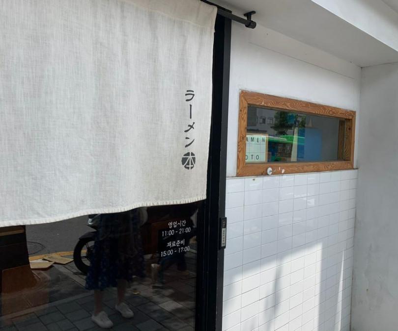 논현동 라멘 모토2