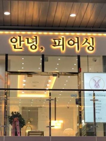 안녕 피어싱 인천 구월점1
