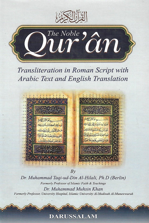 The Noble Qur'aan (Transliteration)