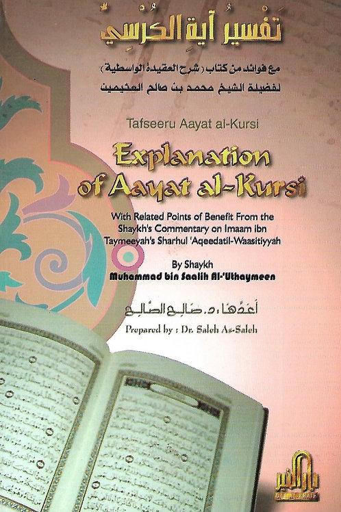 Explanation of Ayaat al-Kursi