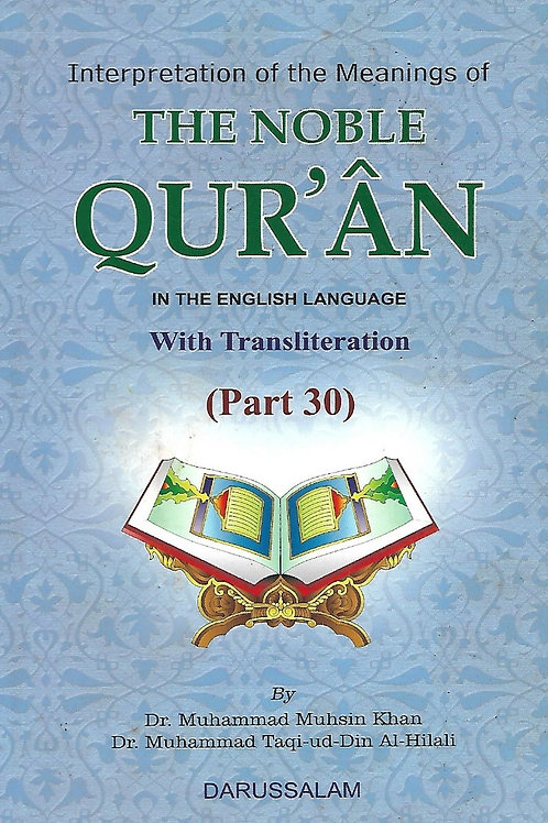 The Interpretation of the Meaning of The Noble Qur'aan (Part 30)