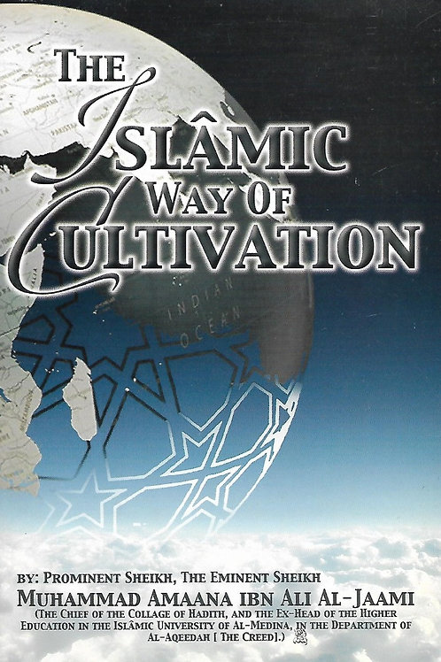 The Islamic Way of Cultivation