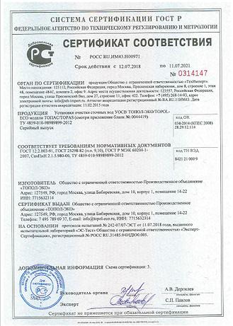 Топас Сертификат.png