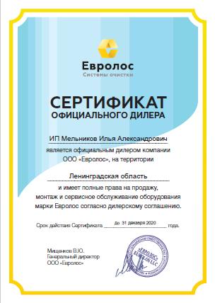 Сертификат Евролос.png