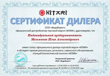 Сертификат Китари.png