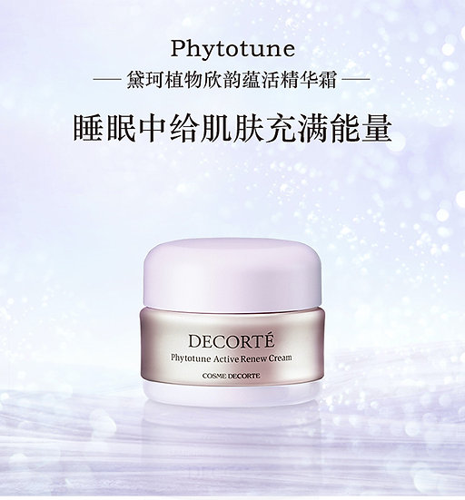 Japan DECORTÉ Phytotune  Active Renew Cream