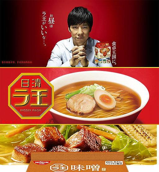 Nissin RAOH Ramen Noodle Soup - Umami Miso,