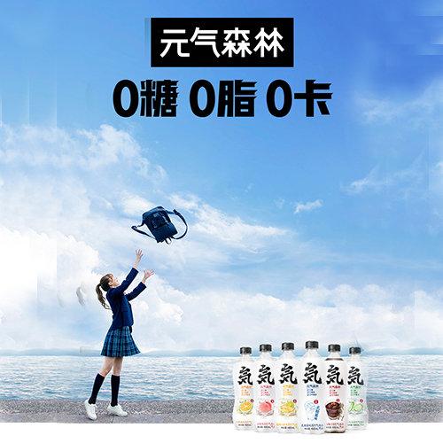 元气森林气泡水 Genki Forest Soda Drink