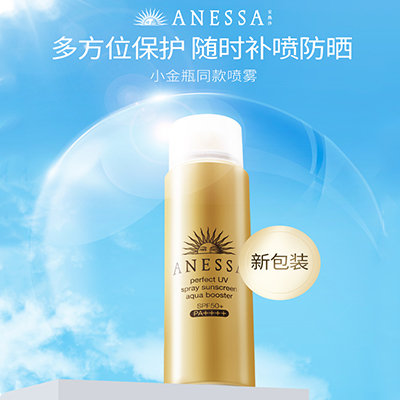 SHISEIDO ANESSA PERFECT UV SKINCARE SPRAY