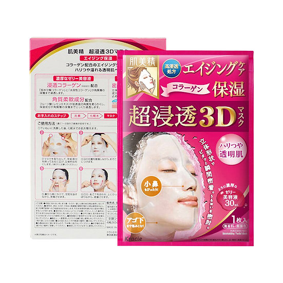 KRACIE HADABISEI 3D Collagen Moisturizing Mask