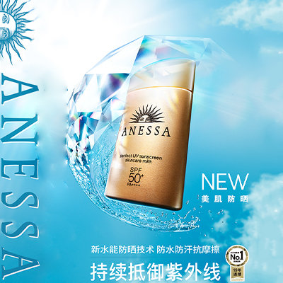 SHISEIDO ANESSA PERFECT UV SKINCARE MILK