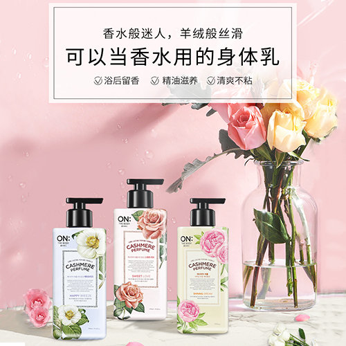 LG H&H ON:THE BODY CASHMERE PERFUME BODY LOTION