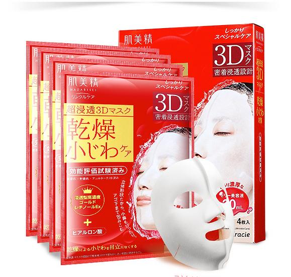 KRACIE HADABISEI  3D Wrinkle Care Face Mask