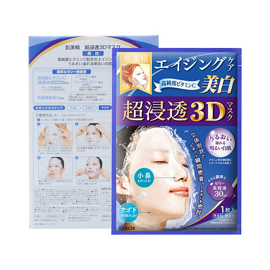KRACIE HADABISEI Advanced Penetrating 3D Brightening Facial Mask