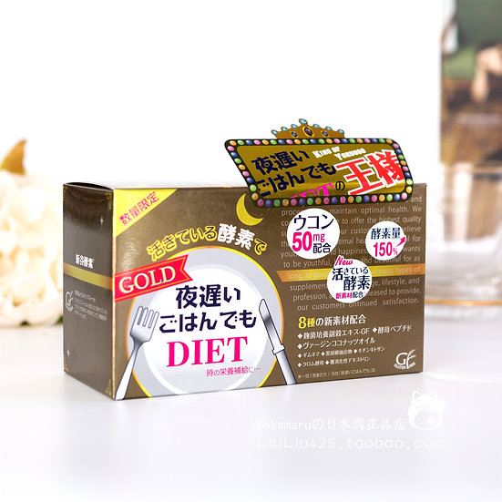 SHINYAKOSO NIGHT DIET ENZYME GOLD LIMITED