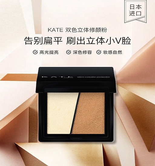 Kanebo Japan Kate Slim Create Highlight & Shading Powder