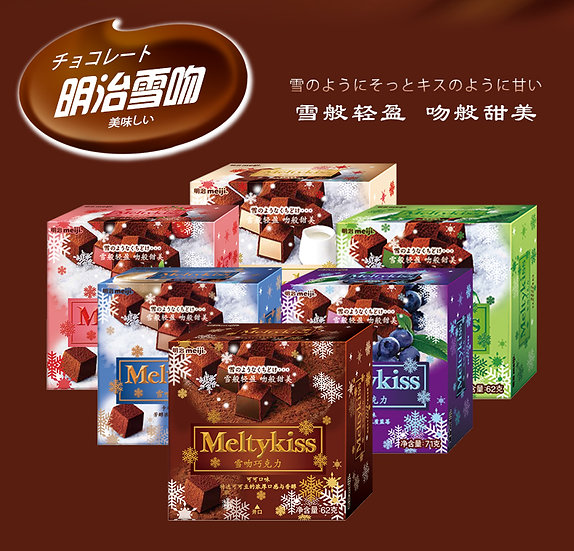 MEIJI MELTYBLEND CHOCOLATE - 明治雪吻巧克力