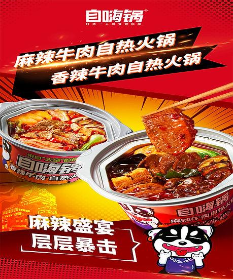 Self Heating Hot Pot 自嗨锅