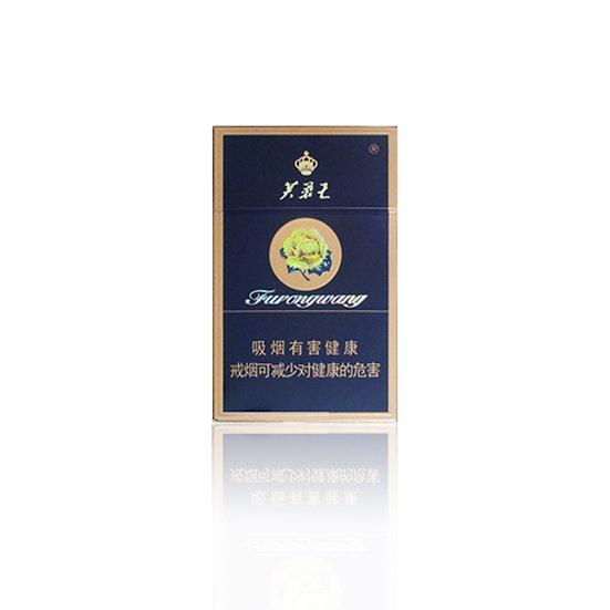 芙蓉王 - 硬蓝