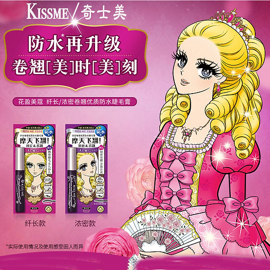 ISEHAN KISSME HEROINE MAKE SUPER WATER PROOF MASCARA