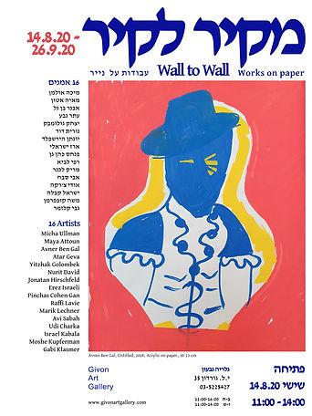 wall-to-wall02.jpg