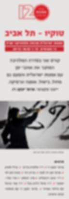 tokyo_newsletter.png