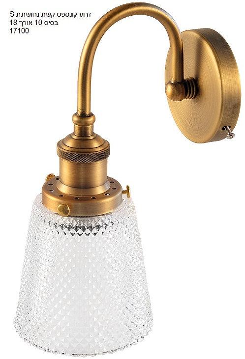 מנורת זרוע הילה