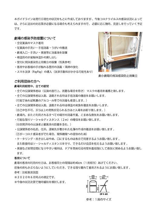 『劇』小劇場2.jpg