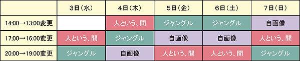 タイムテーブル変更.jpg