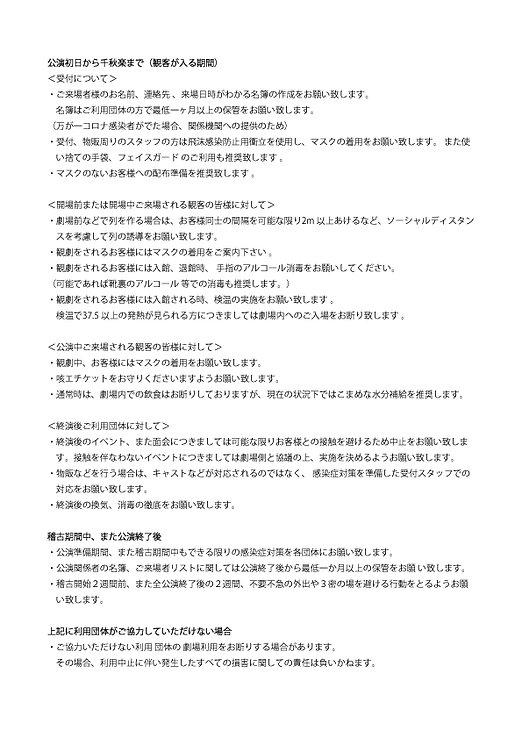 『劇』小劇場3.jpg