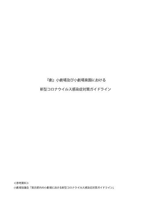 『劇』小劇場1.jpg