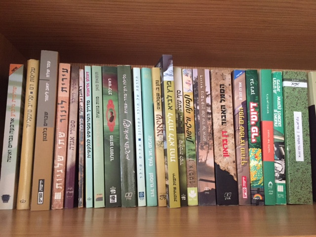 The green book shelf
