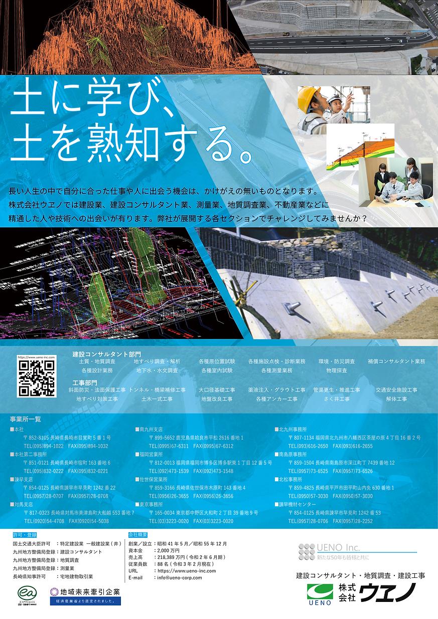 令和4年度 (株)ウヱノ 新卒者等募集広告 Ver.R3-3-20.png