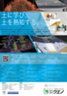 令和3年度 (株)ウヱノ 新卒者等募集広告 Ver. R2-4-18.png