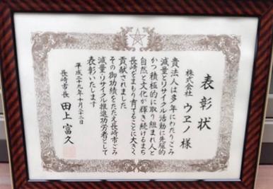 長崎市 ごみ減量表彰.PNG