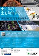 令和3年度 (株)ウヱノ 新卒者等募集広告 Ver. R2-7-1.png