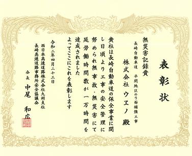NEXCO西日本九州支社安全協議会 表彰状 R2-4.png