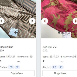 Stock Dedar коллекции 3.png
