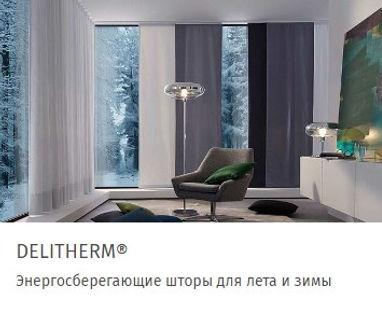 Коллекция Delius deliterm.jpg