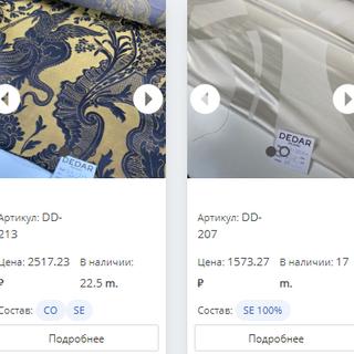 Stock Dedar коллекции 1.png