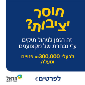 banners_0006_Harel-Finance-Banner-1200x1