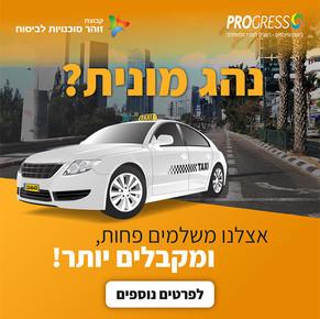 banners_0007_progress-moniot-fb-post-120