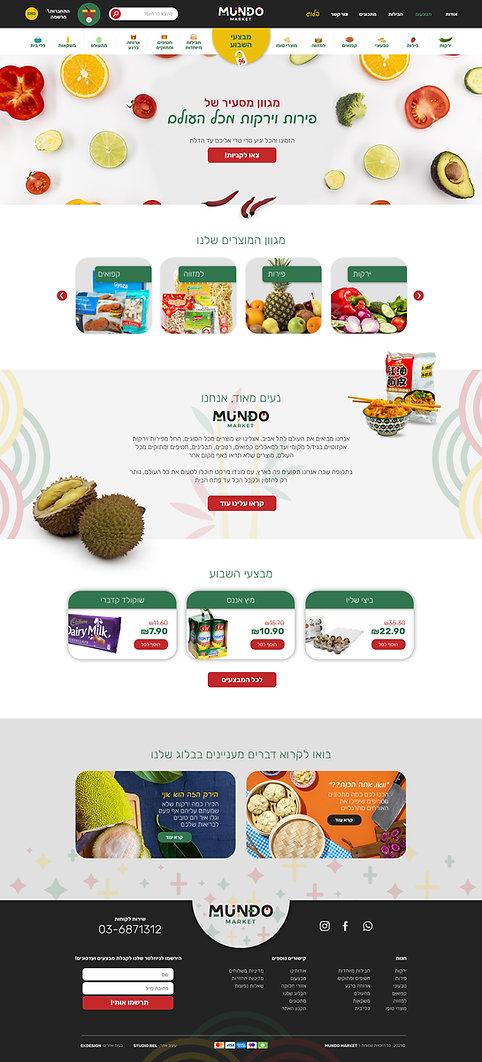 Mundo-HomePage.jpg
