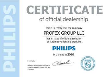 Профекс Груп - офіційний дистриб'ютор автоламп Philips