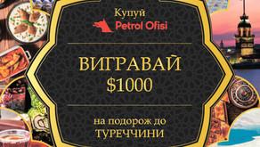 """Увага! Відбувся розіграш за акцією """"Купуй Petrol Ofisi – вигравай $1000 на подорож до Туреччини""""!"""