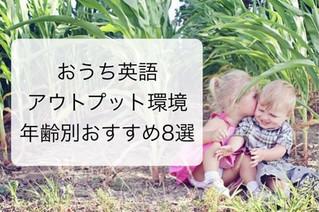 おうち英語のアウトプット環境「子供の年齢別」おすすめ8選!