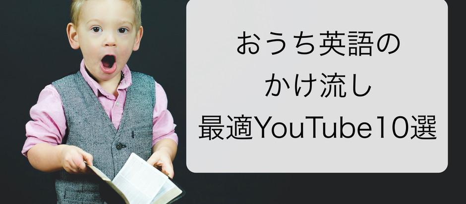 おうち英語のかけ流しに最適YouTube10選!守るべき注意点とは?