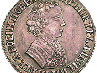 """""""A Tale of the Russian Imperial Coinage:  From the Muscovian Czardom to the Russian Empire (1654 – 1"""