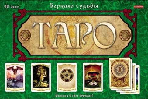 03-526 КАРТЫ ТАРО ЗЕРКАЛО СУДЬБЫ ТМ Carpe Diem (Т-8028)