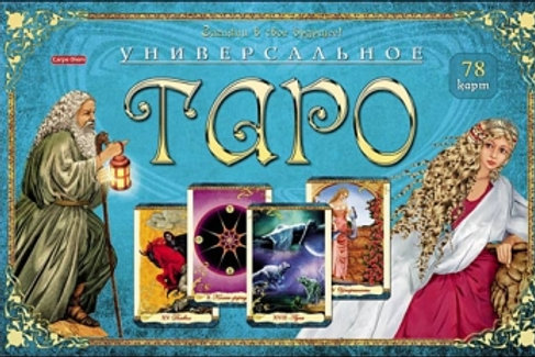03-528 КАРТЫ ТАРО УНИВЕРСАЛЬНОЕ ТМ Carpe Diem (Т-8029)(РК)